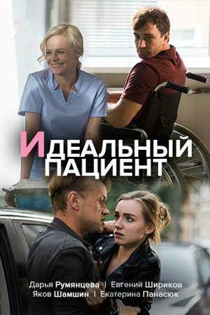 Идеальный пациент 1 сезон 1,2,3 серия (сериал 2020 ...